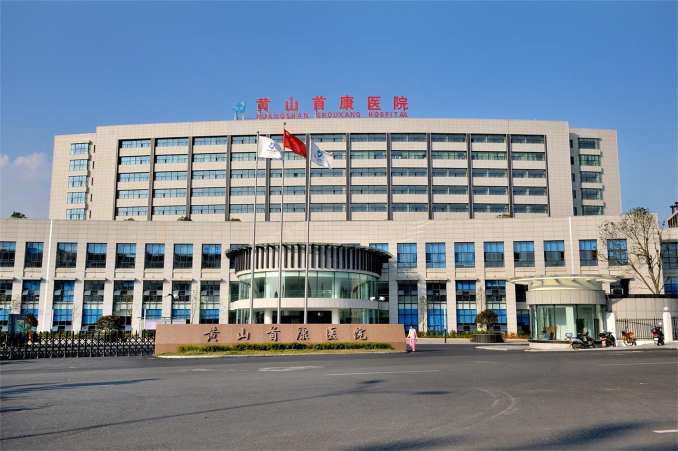 黄山首康医院